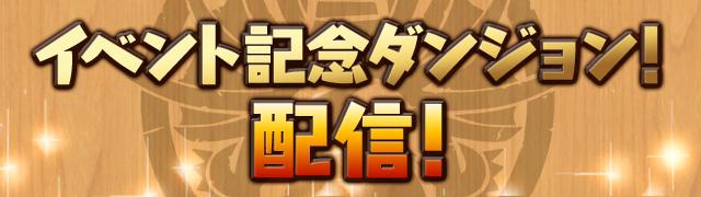 『イベント記念ダンジョン!』配信!