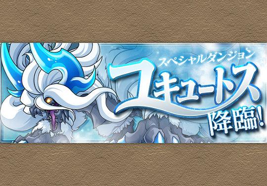 【レーダー】6月17日12時から1人プレイにコキュートス降臨が登場!