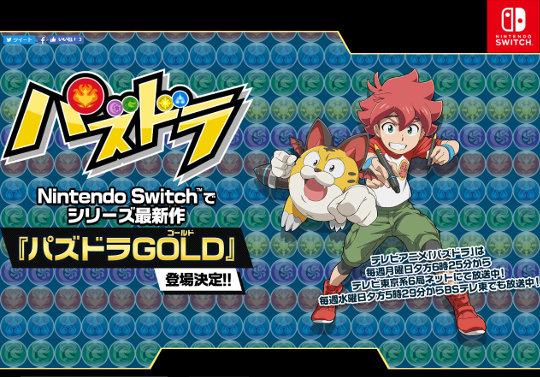 パズドラ最新作 Nintendo Switch「パズドラGOLD」が登場決定!ティザーサイトも公開