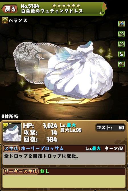白薔薇のウェディングドレスのステータス画面