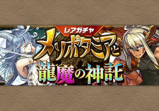 新レアガチャイベント「メソポタミアと龍魔の神託」が6月28日12時から開催!