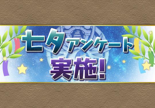 7月1日12時から七夕アンケートを実施!魔法石1個+アンケート内で選んだモンスターがもらえる