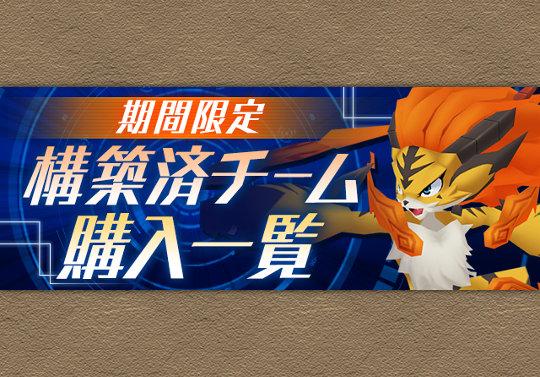 【レーダー】7月1日10時から構築済チームに「超新龍・トラゴン」が追加