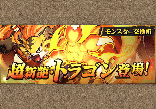7月1日からモンスター交換所に「超新龍・トラゴン」登場!黒メダル3枚と交換可能