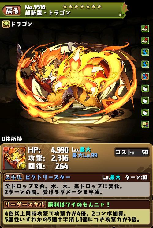 超新龍・トラゴン