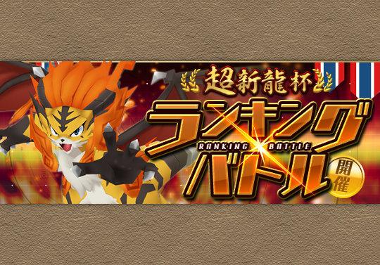 【レーダー】7月2日12時からランキングバトル「超新龍」杯開催!
