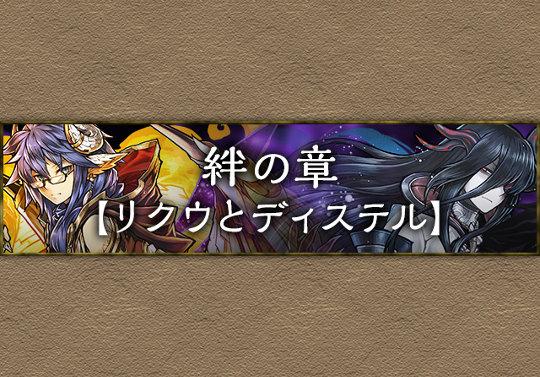 絆の章ストーリーを更新!「リクウとディステル」「帰還Ⅰ」「帰還Ⅱ」の3話を追加