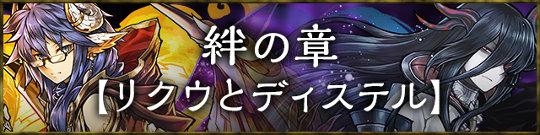 絆の章【リクウとディステル】