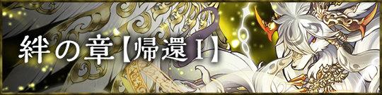 絆の章【帰還Ⅰ】