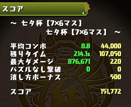 七夕杯 151000点