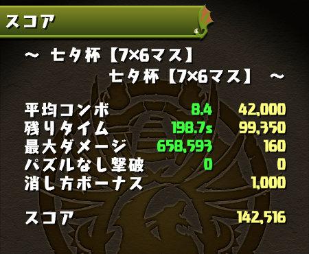 七夕杯 142000点