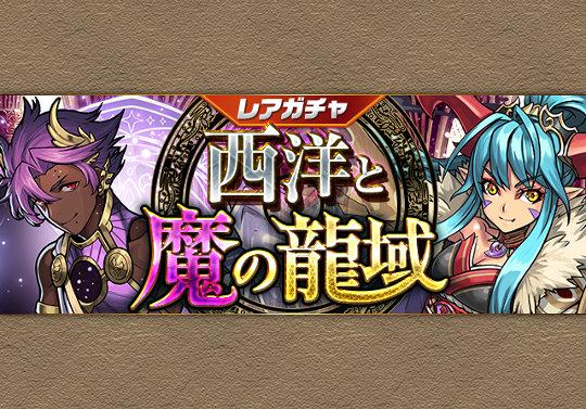 新レアガチャイベント「西洋と魔の龍域」が7月12日12時から開催!