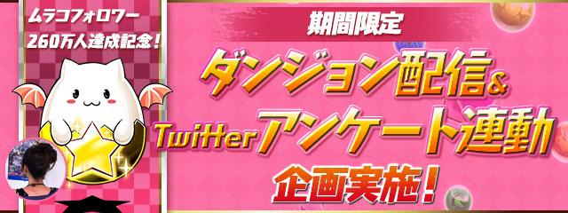 ムラコフォロワー260万人達成記念! 期間限定ダンジョン配信&Twitterアンケート連動企画実施!