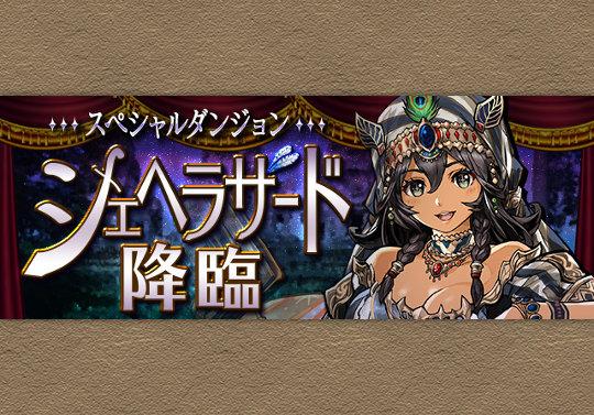 【レーダー】7月15日12時から1人プレイにシェヘラザード降臨を追加!