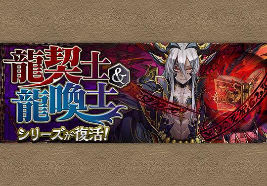 7月15日10時から龍契士&龍喚士シリーズが復活!スペダン極限の龍究館が新登場