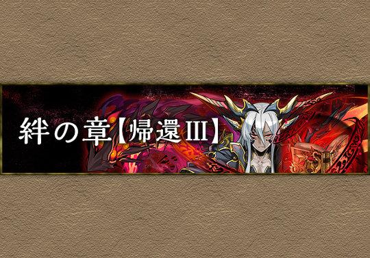 絆の章ストーリーを更新!「帰還Ⅲ」「手助けⅠ」「手助けⅡ」の3話を追加