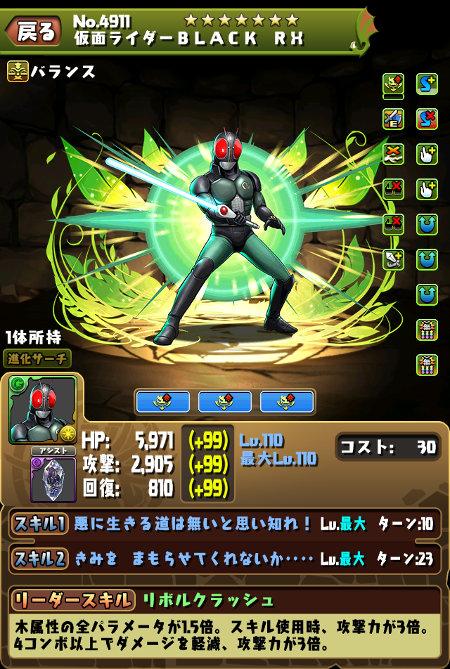 仮面ライダーブラックRXに闇セシル武器