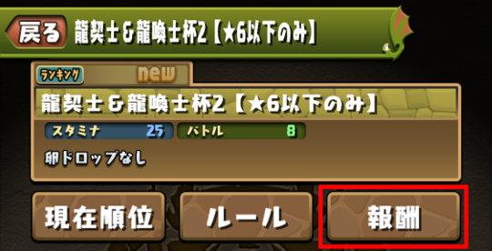 ランキングダンジョン(龍契士&龍喚士杯2【★6以下のみ】)の報酬