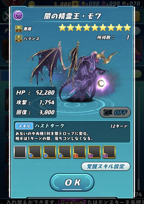 闇の精霊王・モワ
