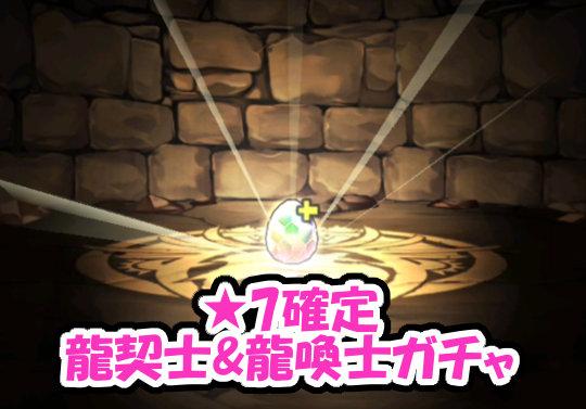 みずのんの★7確定龍契士&龍喚士ガチャ「レーヴェンかヴァレリア来い!」