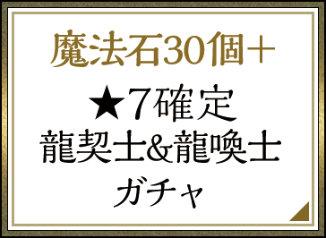★7確定龍契士&龍喚士ガチャ