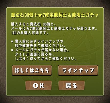 ★7確定龍契士&龍喚士ガチャ 購入