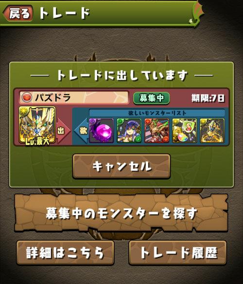 トレード3