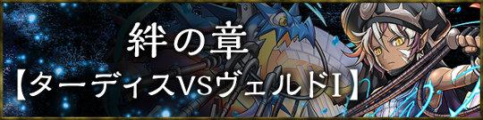 絆の章【ターディスVSヴェルドⅠ】