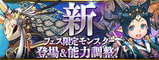 龍刀士シリーズの新キャラ3体追加