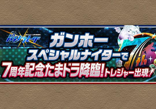 【レーダー】8月22日に東京ドームで7周年記念たまドラトレジャーが出現!千葉ロッテマリーンズの試合