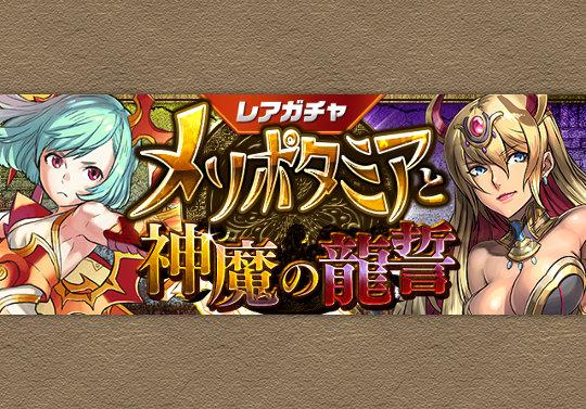 新レアガチャイベント「メソポタミアと神魔の龍誓」が8月2日12時から開催!