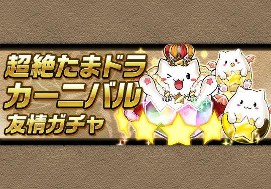 1月24日12時から友情ガチャ「超絶たまドラカーニバル」がスタート!