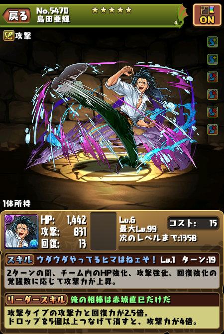 島田亜輝のステータス画面