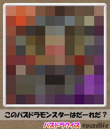 パズドラモザイククイズ86-3