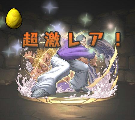 のっちのチャンピオンガチャ2回目 花山薫