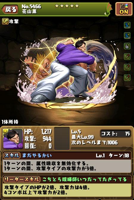 花山薫のステータス画面