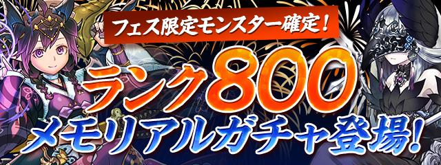 フェス限定モンスター確定!「ランク800メモリアルガチャ」登場!!