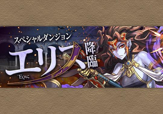 【レーダー】8月12日12時から1人プレイにエリス降臨が登場!