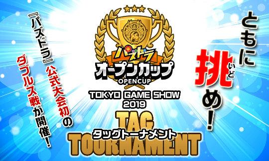 パズドラ初の公式ダブルス戦!パズドラオープンカップ タッグトーナメントの開催が決定!