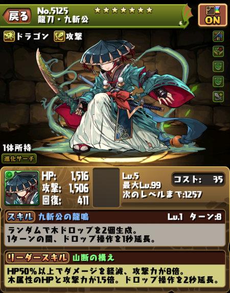 龍刀・九斬公のステータス画面