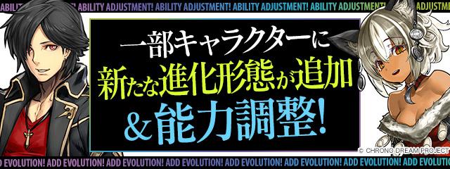 一部キャラクターに新たな進化形態が追加&能力調整!