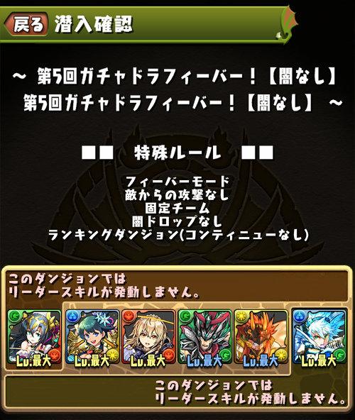 第5回ガチャドラフィーバー!【闇なし】