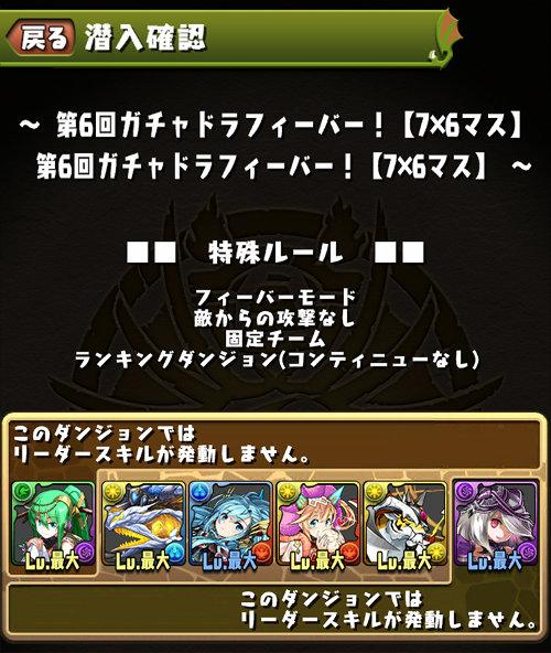 第6回ガチャドラフィーバー!【7×6マス】