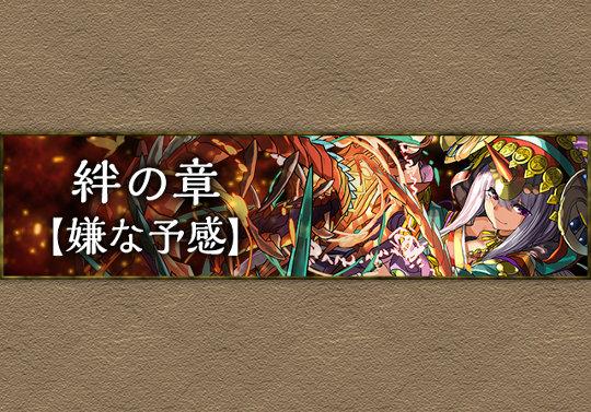 絆の章ストーリーを更新!「嫌な予感」「6号とイデアルⅠ」の2話を追加