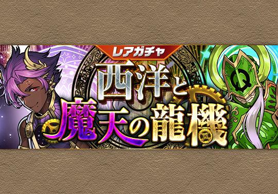 新レアガチャイベント「西洋と魔天の龍機」が8月23日12時から開催!