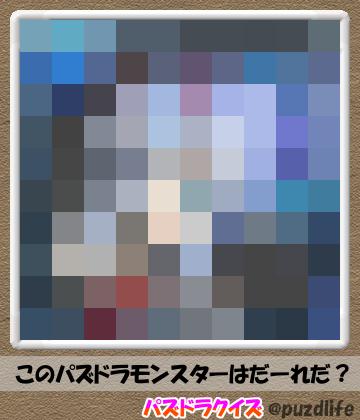 パズドラモザイククイズ88-1