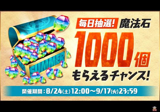 【動画】パズドラ最新情報&山本Pのガンホーコラボガチャチャレンジを公開!