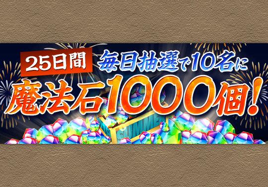 毎日抽選で10名に魔法石1000個!8月24日から25日間開催