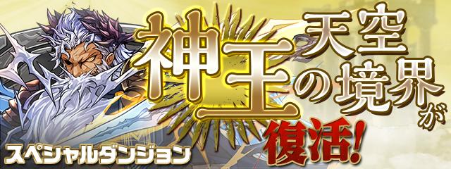 スペシャルダンジョン「神王の天空境界」が復活!