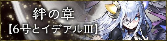 6号とイデアルⅢ